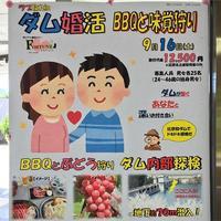 三重県菰野町 湯の山温泉 marriagehunting yunoyamaonsen ダム 恋