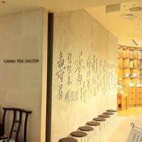 チャイナティーサロン 茶語 新宿高島屋店