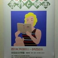 世田谷文学館 和田誠展