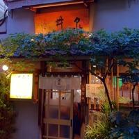 湯島 井泉本店