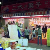 上野アメ横 二木の菓子