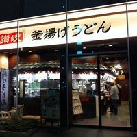神田小川町 丸亀製麺