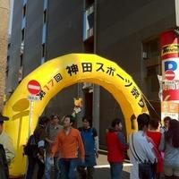 神田スポーツ祭り 入口ゲート