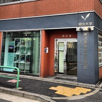 米沢嘉博記念図書館 SFと未来像展見に行く前にこちらで「日本沈没」小松左京...