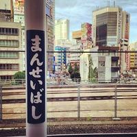mAAch ecute (マーチエキュート) 神田万世橋 旧万世橋駅201...