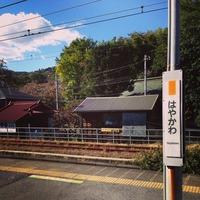 早川駅 (Hayakawa Sta.) hayakawa 港町 station town 電車