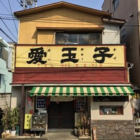 愛玉子 yanaka 実食 ueno sweets 機会 ところ 写真 色々なところで紹...
