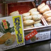 松坂屋上野店 パクチーレモンおいなり sushipocket coriander せいか 香草