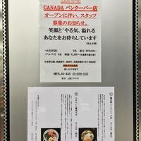 麺巧 潮 バークレー サンフランシスコ バンクーバー 神田淡路町 北米西海岸進出 ushio