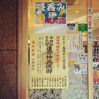 回転寿司 江戸ッ子 kandafestival 神田祭 ハリキ 本祭 新元号 sushi 町内